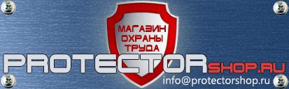 магазин охраны труда Протекторшоп в Хабаровске